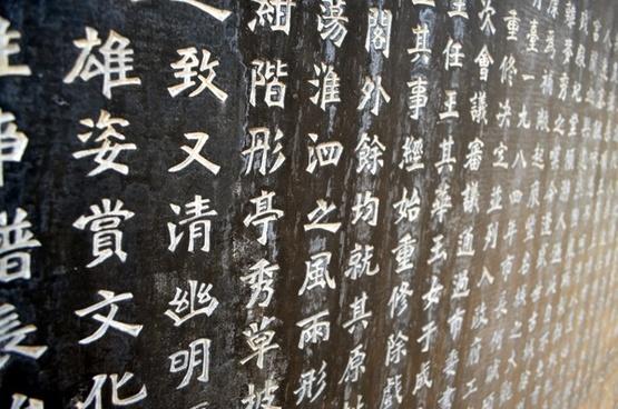 chinese hanzi