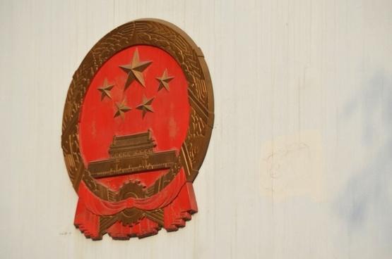 chinese national emblem