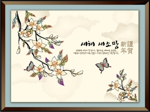 chinesestyle ink auspicious new year 16