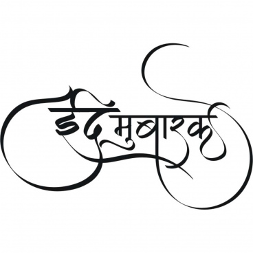 eid mubarak hindi calligraphy