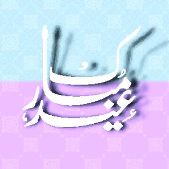 eid mubarak style background