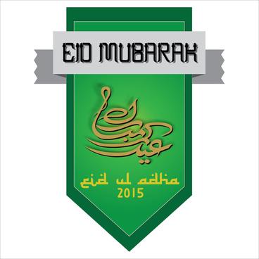 eid ul adha 2015 design vecto logo