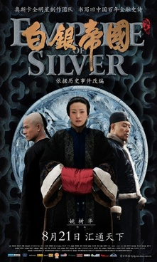 empire of silver posters three highdefinition picture