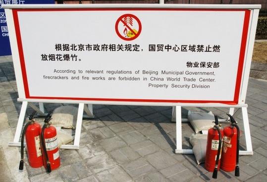 fireworks prohibited sign