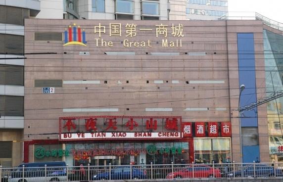 great mall of china