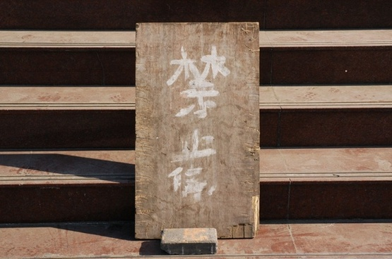 handmade sign in chinese