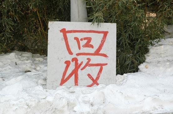 handwritten sign
