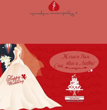 happy wedding red background vector