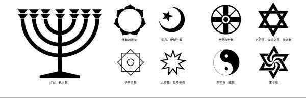 hexagram star of david jewish demirel teach yin and yang fish taoism the world salvation teach xingyue islamic buddhist lotus islam 98 mountain star bahai teaching menorah judaism vector logo