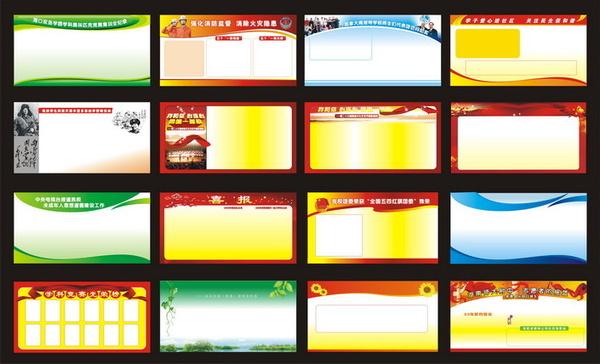 honours list publicity column background vector art