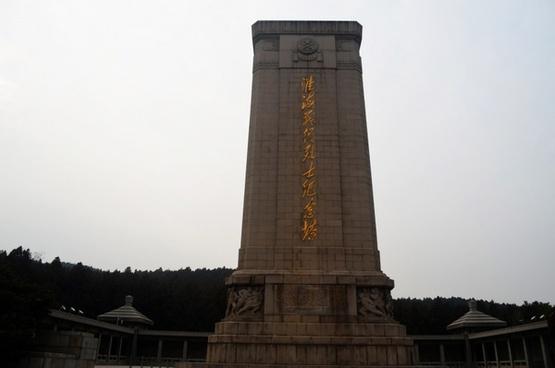 huaihai martyrs memorial