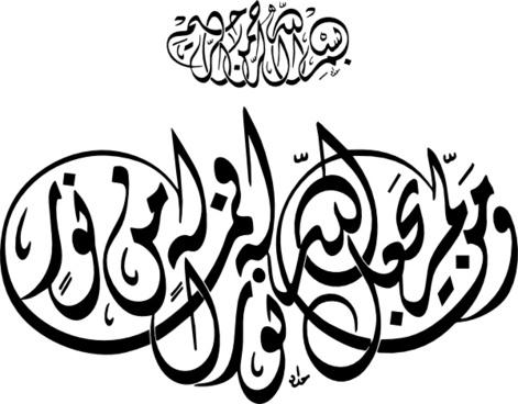 islamic calligraphy allah light clip art