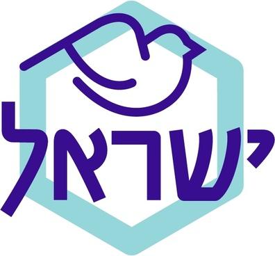 israel peace
