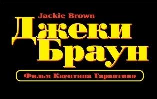 Jackie Brown film RUS