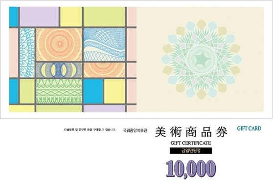 korean art vector gift certificates gift certificate