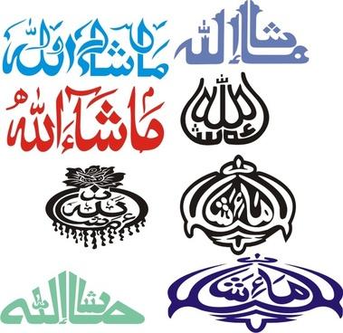 Kaligrafi Allah Free Vector In Coreldraw Cdr Cdr Vector