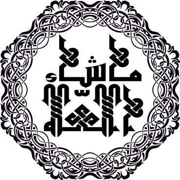 mashallah6