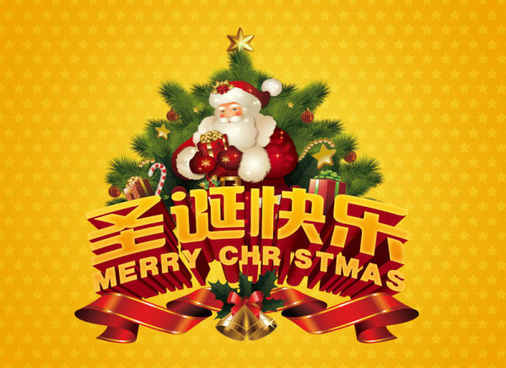 Free christmas greeting card template free vector download 28451 merry christmas greeting cards vector chinese m4hsunfo