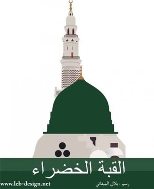 mosque nabawi dome corel draw cdr, islamic mosque vector corel draw tutorial cdr, corel draw vector download