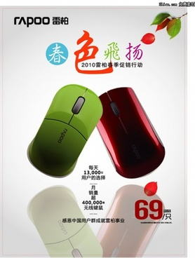 computer mouse advertisement shiny colored modern design