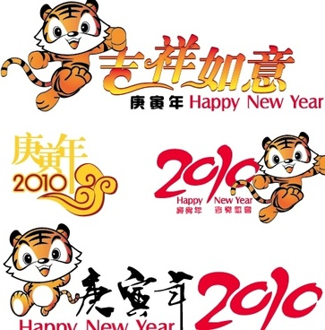 new year lovely tiger vector