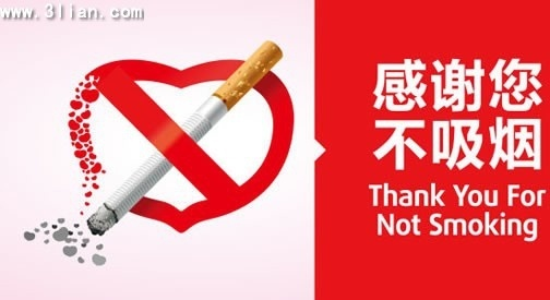 no smoking banner heart cigarette icons 3d decor