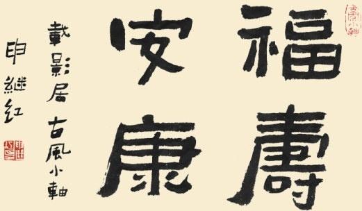 psd calligraphy font a long life