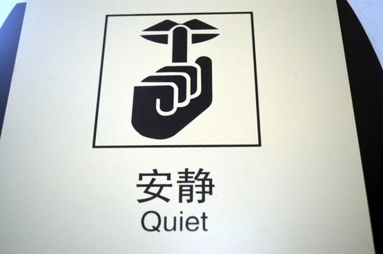 quiet pictogram