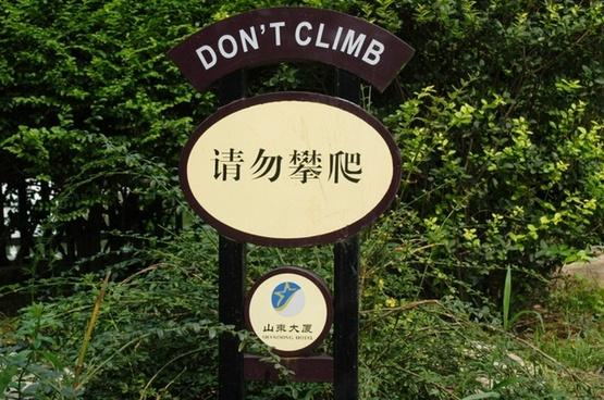 quotdon039t climbquot sign