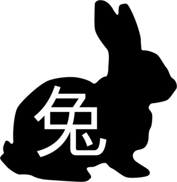 Rabbit Silhouette with 兔 Chinese Character