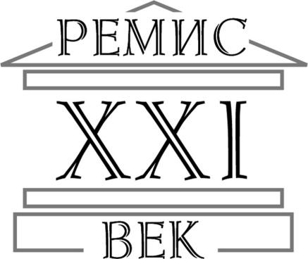 remis xxi century