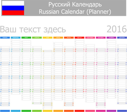 russian16 grid calendar vector