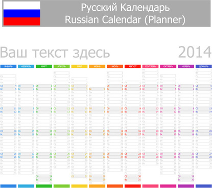 russian calendar14 vector set