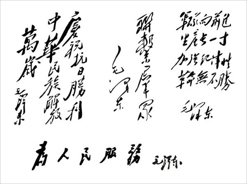 serve the people to pass a group of mao zedong wrote an inscription font vector