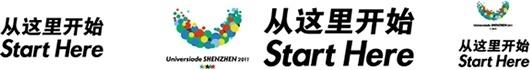 shenzhen 26th summer universiade slogan