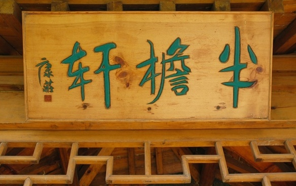 signs china wood