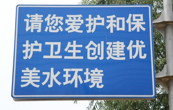 simplified chinese sign