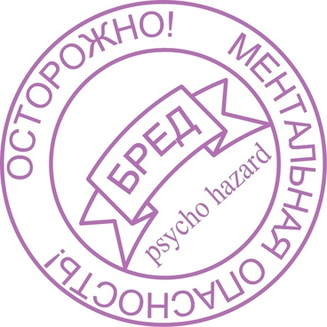 Stamp of mental hazard