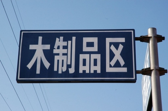 street sign in chinese