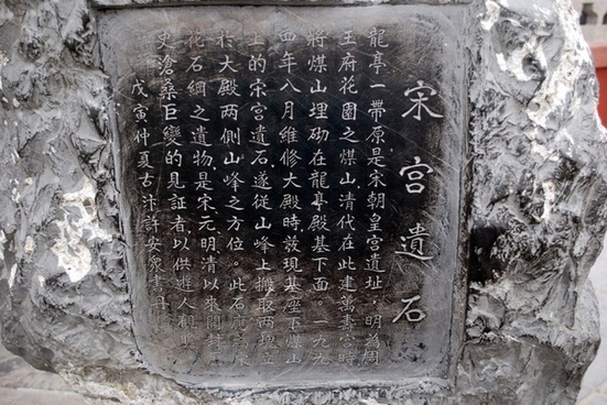 tablet set in stone