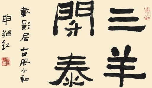 the calligraphic font sanyangkaitai psd