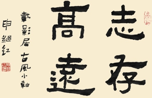 the calligraphic font zhicungaoyuan psd