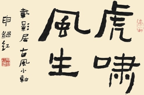 the calligraphy font the tigers windpsd