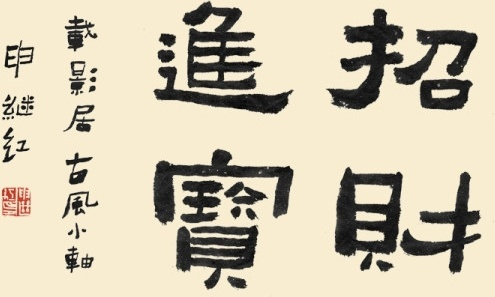 the calligraphy font zhaocaijinbao psd