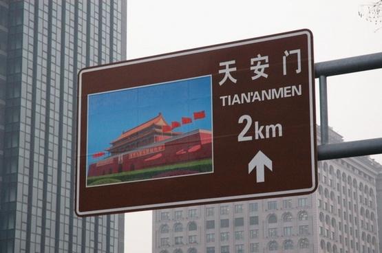 tian039anmen street sign