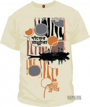 tshirt design with bangla alphabet used photography to convert vector