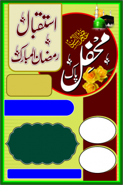 welcome ramadan cdr vector design