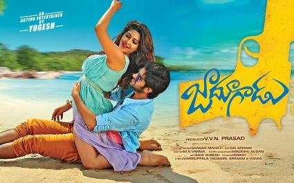 Jadoogadu Telugu Movie