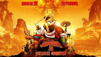 Kung Fu Panda 3 Chinese